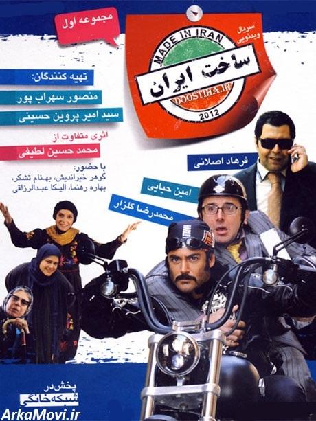 دانلود کامل فصل اول سریال ساخت ایران با کیفیت HD