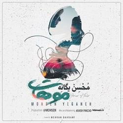 دانلود آهنگ محسن یگانه موهات+متن
