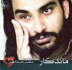 دانلود آهنگ زنده یاد ناصر عبداللهی به نام منو ببخش+متن