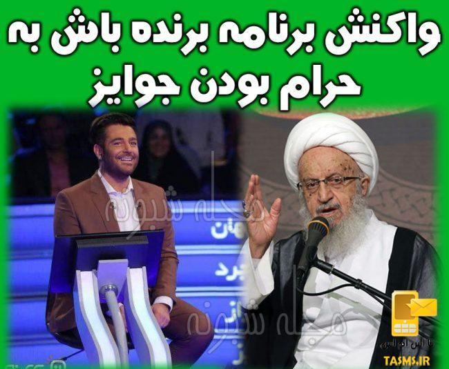 حرام شدن شرکت در برنامه برنده باش توسط مکارم شیرازی