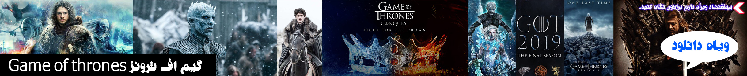 گیم اف ترونز Game of thrones