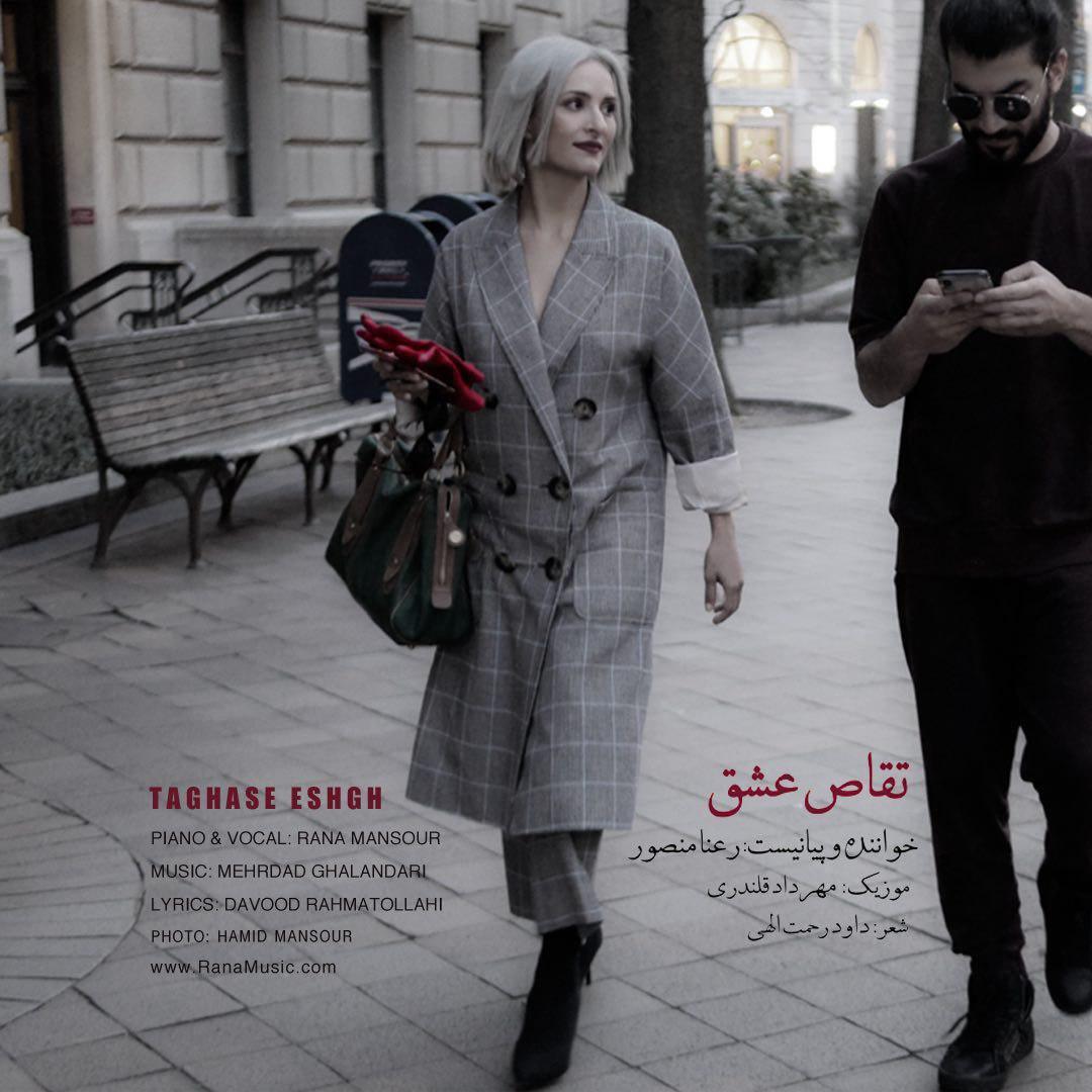 نسخه بیکلام آهنگ تقاص عشق از رعنا منصور