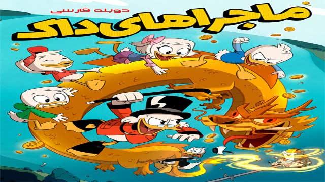انیمیشن ماجراهای داک(ف2-ق11)دوبله DuckTales 2018