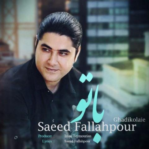 آهنگ با تو سعید فلاح پور