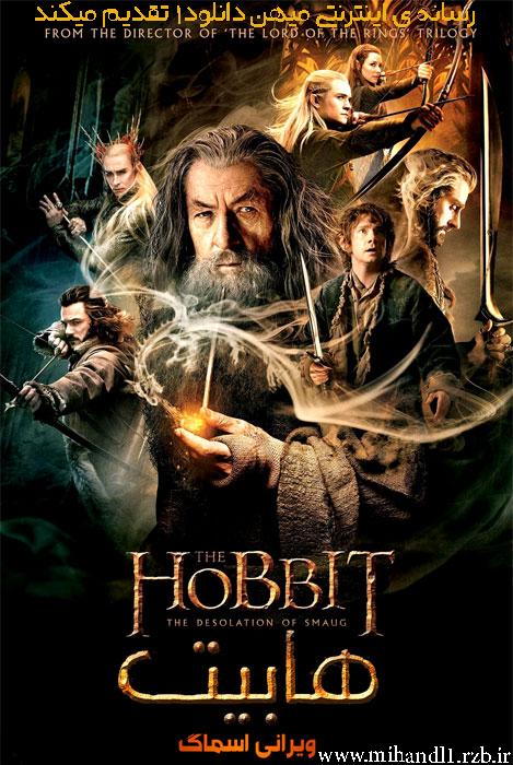 دانلود فیلم The Hobbit 2013 هابیت ویرانی اسماگ با دوبله فارسی