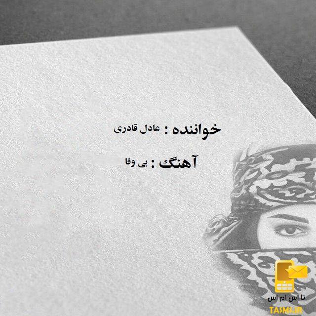 اهنگ عادل قادری به نام بی وفا | بختیاری غمگین عادل قادری بی وفا