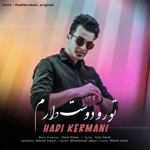 دانلود آهنگ تورو دوست دارم هادی کرمانی