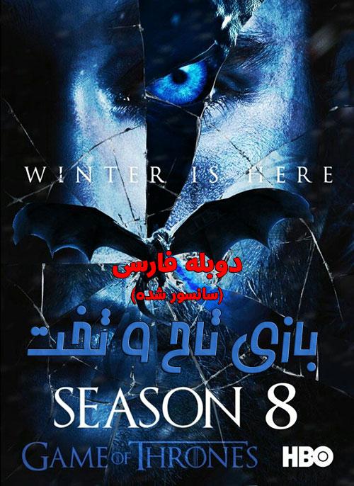 دانلود دوبله فارسی فصل هشتم سریال بازی تاج و تخت