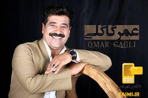 اهنگ عمر گاگلی به نام سوزه گیان | کردی شاد عمر گاگلی سوزه گیان