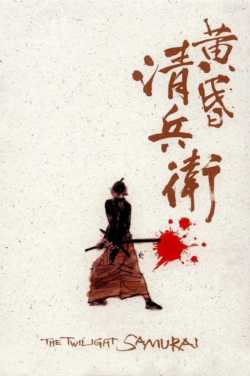 دانلود فیلم The Twilight Samurai 2002 دوبله فارسی