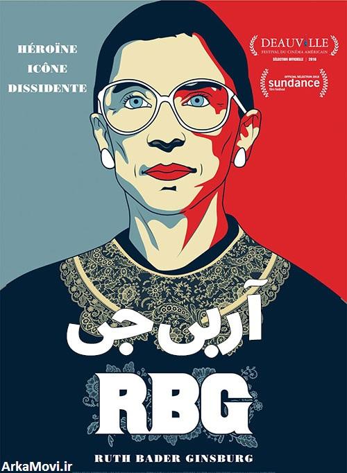 دانلود مستند آربیجی با دوبله فارسی RBG 2018