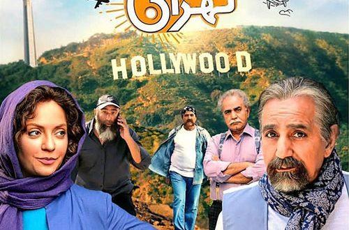 دانلود فیلم سینمایی لس آنجلس تهران با کیفیت عالی به صورت رایگان