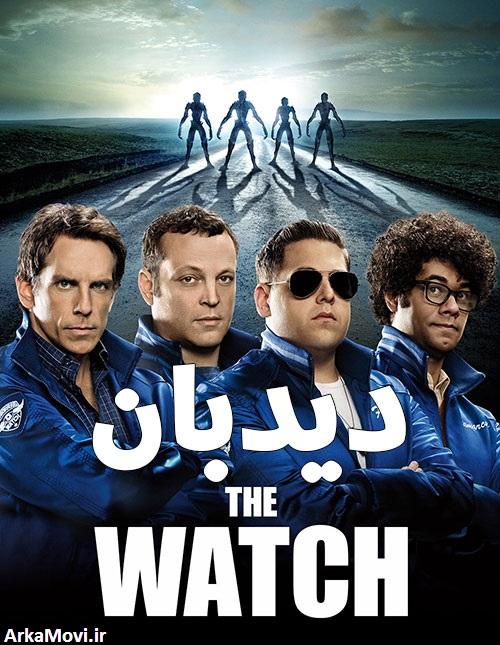دانلود فیلم دیدبان با دوبله فارسی The Watch 2012
