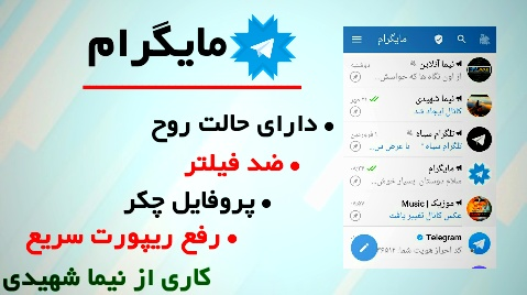 مایگرام