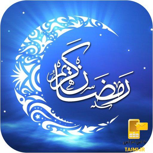 پیامک تبریک ماه مبارک رمضان سال 1398