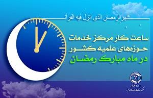 ساعت کاری مرکز خدمات در ماه رمضان98