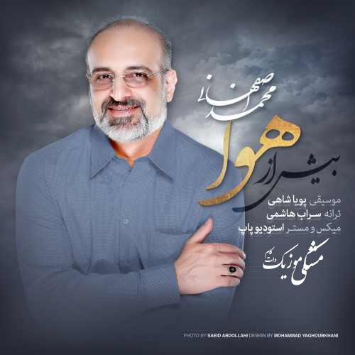دانلود آهنگ جدید محمد اصفهانی بنام بیش از هوا + تکست