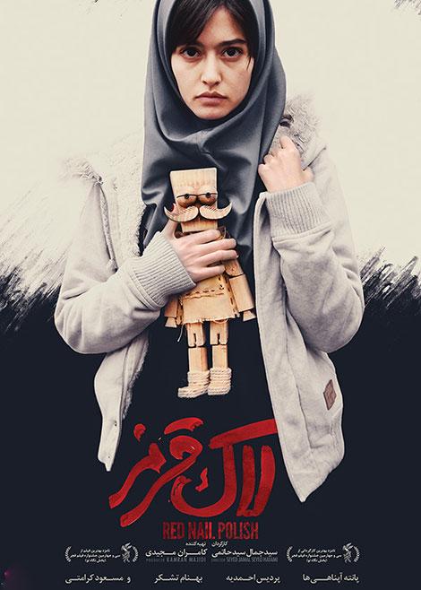 دانلود فیلم سینمایی ایرانی لاک قرمز با کیفیت فول اچ دی ۱۰۸۰p FULL HD