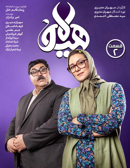 دانلود قسمت دوم سریال هیولا Hayoula با کیفیت عالی و رایگان