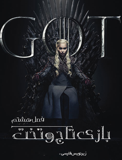 دانلود سریال بازی تاج و تخت Game of Thrones فصل هشتم قسمت چهارم  زیرنویس چسبیده فارسی