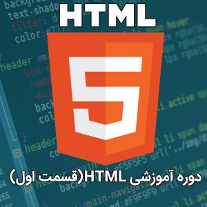 دوره آموزشی HTML (قسمت اول)