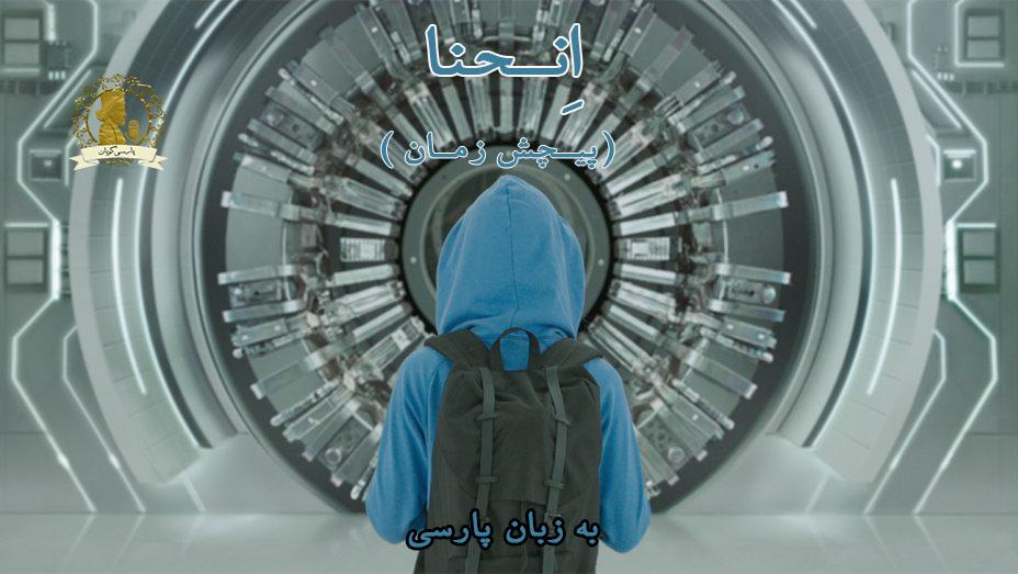 دانلو د فیلم سینمایی انحنا 2017 دوبله فارسی و سانسور