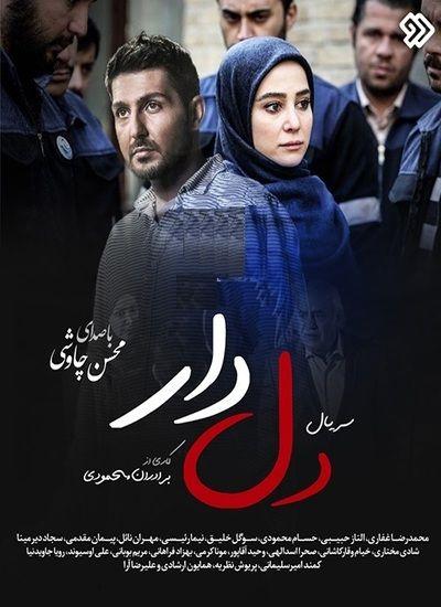 دانلود سریال دلدار | سریال ایرانی | ویاه دانلود