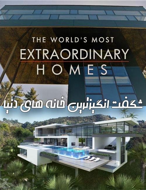 دانلود دوبله فارسی فصل اول مستند شگفت انگیزترین خانه های دنیا