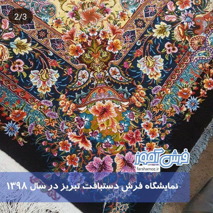 جزییات و تاریخ برگزاری نمایشگاه فرش دستبافت تبریز در سال 1398