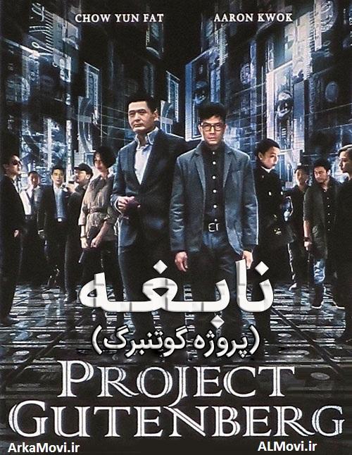 دانلود دوبله فارسی فیلم نابغه Project Gutenberg 2018