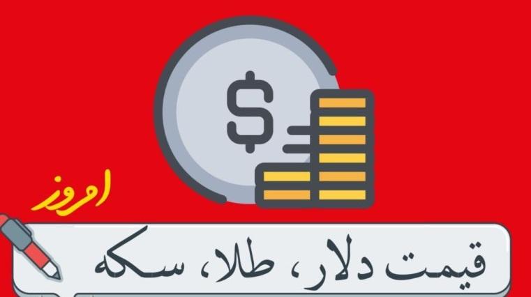 قیمت سکه | قیمت طلا | قیمت دلار امروز دوشنبه 23 اردیبهشت 98