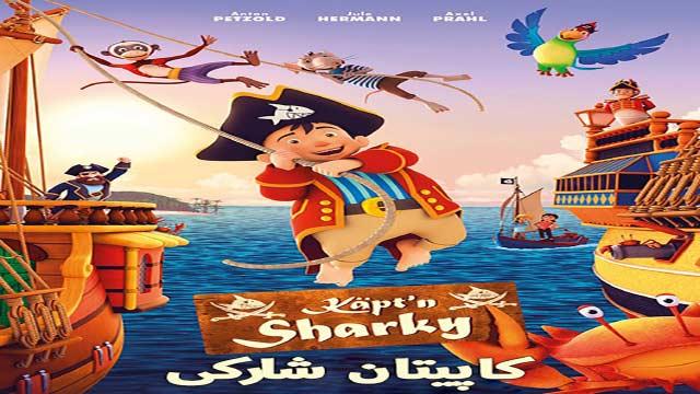 انیمیشن کاپیتان شارکی-دوبله-Capt'n Sharky 2018