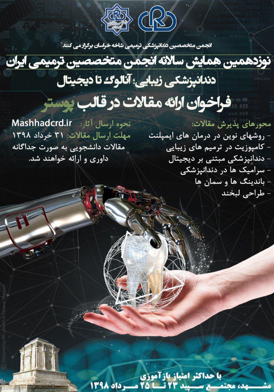 فراخوان مقالات برای ارائه در قالب پوستر برای دانشجویان و دندانپزشکان