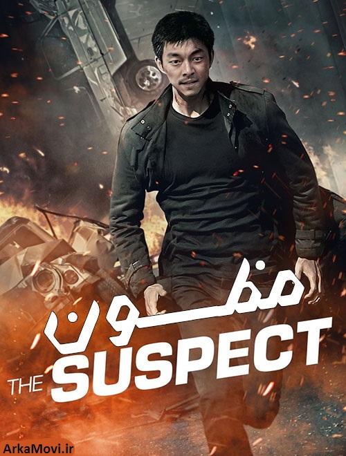 دانلود فیلم مظنون با دوبله فارسی The Suspect 2013