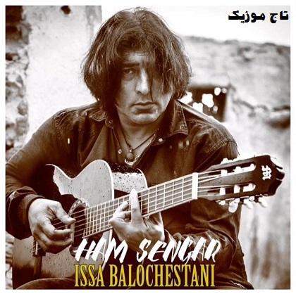 دانلود آهنگ عیسی بلوچستانی بنام همسنگار