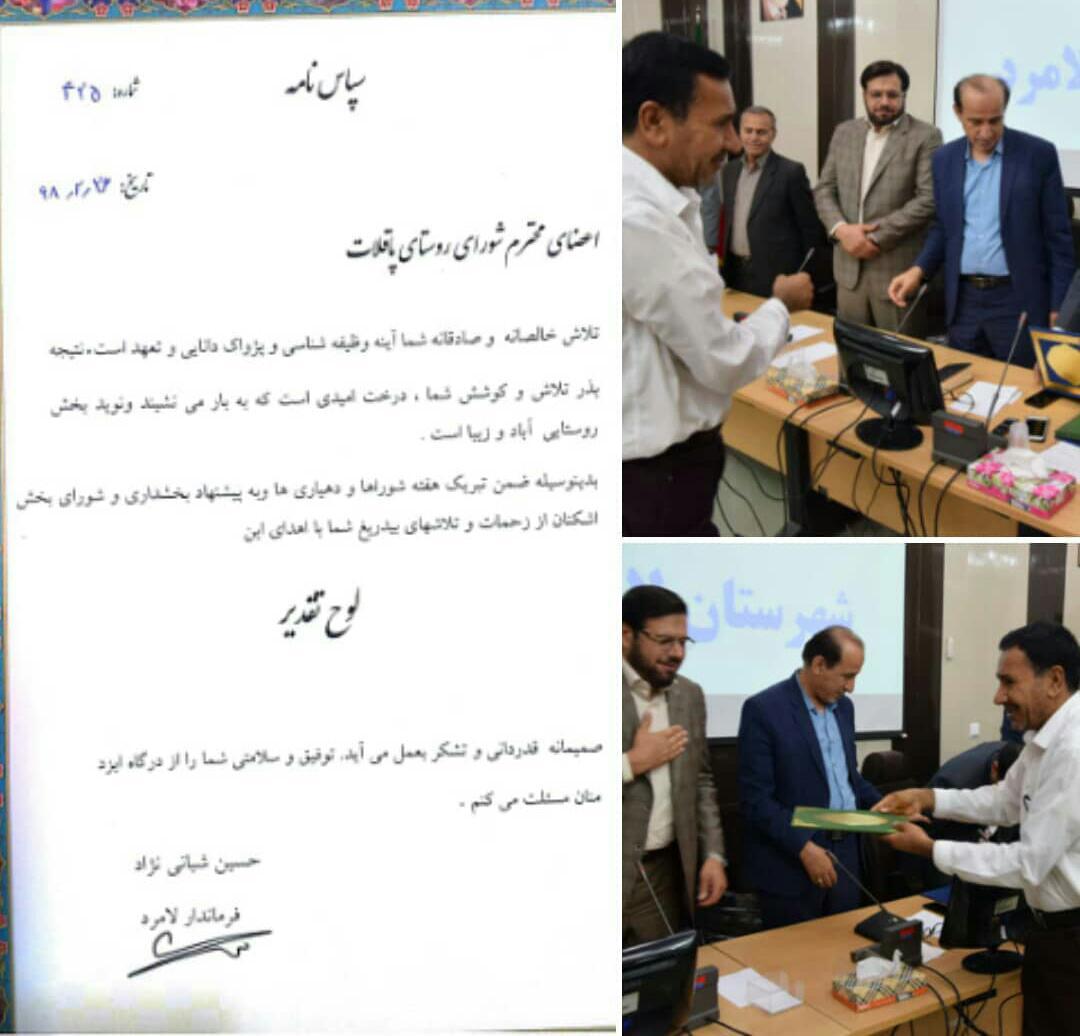 پیام شورای اسلامی روستای پاقلات