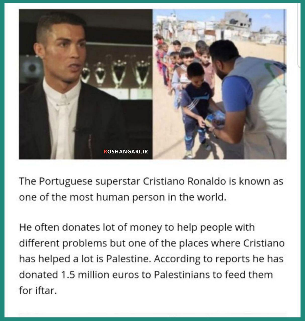 کمک میلیون یورویی کریستیانو برای مردم فلسطین!