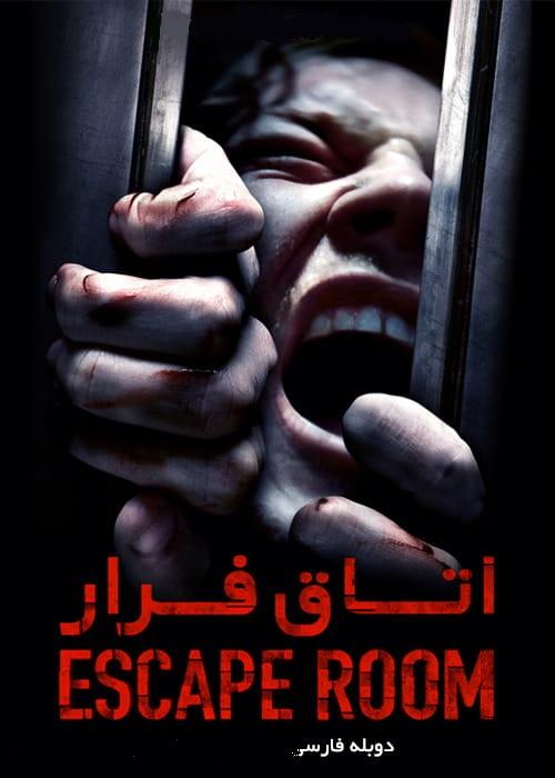 انلود فیلم Escape Room 2019 اتاق فرار با دوبله فارسی