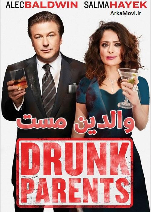 دانلود فیلم والدین مست دوبله فارسی Drunk Parents 2019