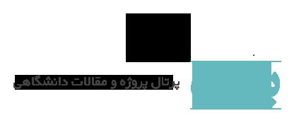 پروژه وان پرتال پروژه و مقالات ترجمه شده ISI