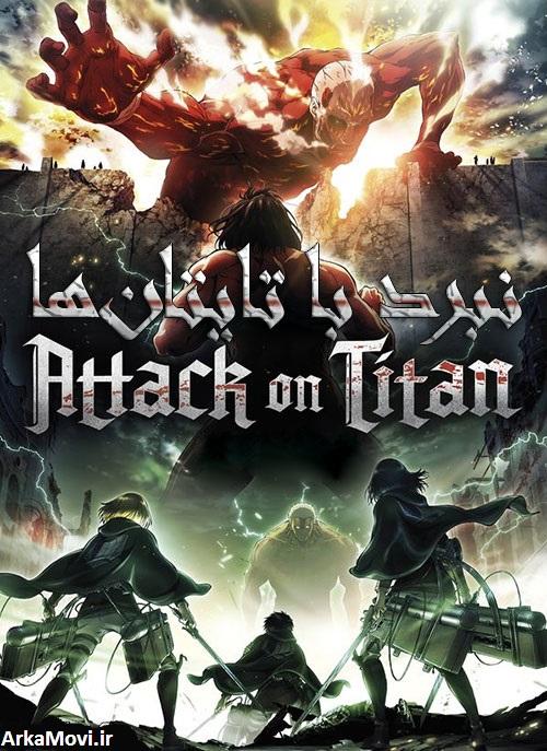 دانلود دوبله فارسی انیمیشن نبرد با تایتان ها Attack on Titan TV Series