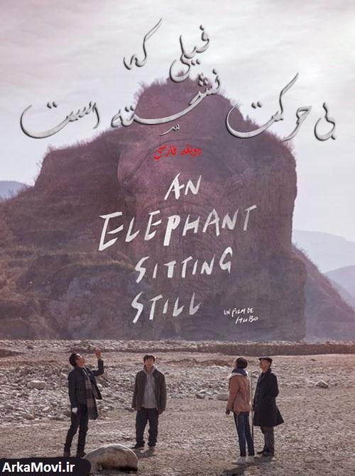 دانلود دوبله فارسی فیلم فیلی که بی حرکت نشسته است ۲۰۱۸