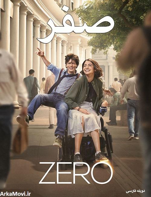 دانلود فیلم صفر با دوبله فارسی Zero 2018