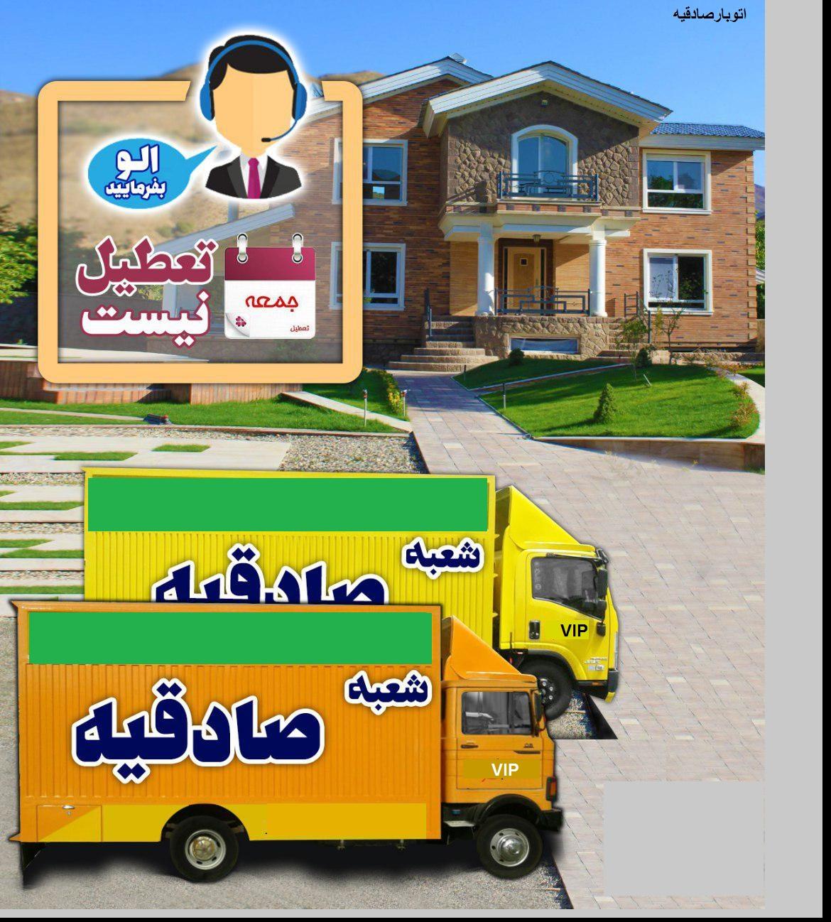 اتوبار آریاشهر88107322بردبارتهران↔