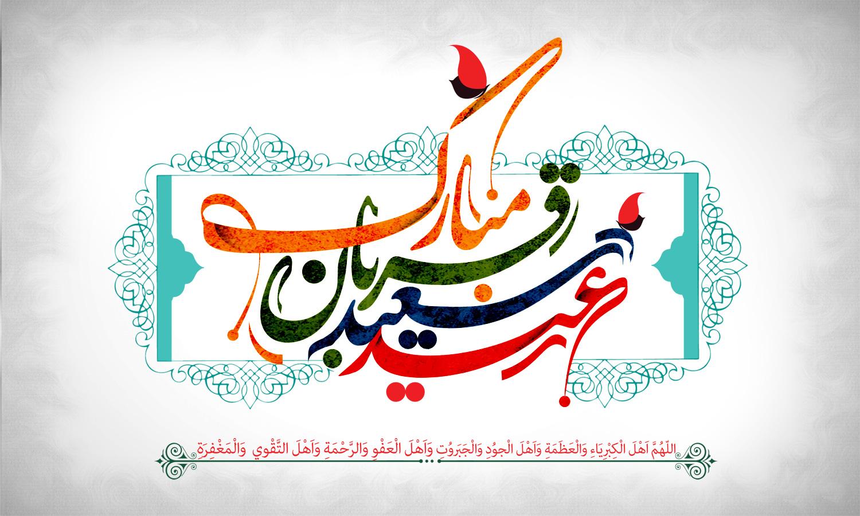 اشعار تبریک عید قربان (2)