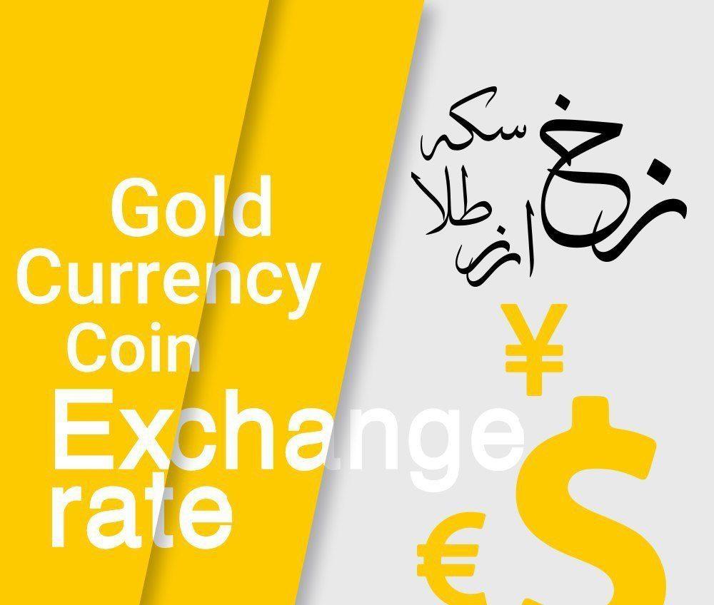🗓 نرخ ارز ها  تاریخ: ۱ خرداد ۱۳۹۸ / ساعت ۱۹:۰۱