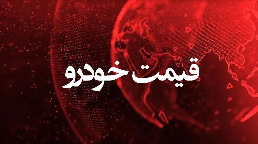 قیمت روز خودروهای وارداتی آخرین به روز رسانی در تاریخ چهارشنبه، ۱ خرداد ۱۳۹۸ ، ۱۳:۲۸:۴۳