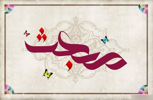 اشعار مبعث پیامبر اکرم (ص)