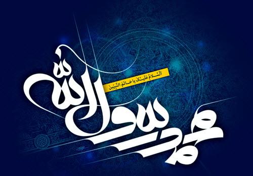 اشعار مدح پیامبر اکرم (ص) و عید مبعث(2)