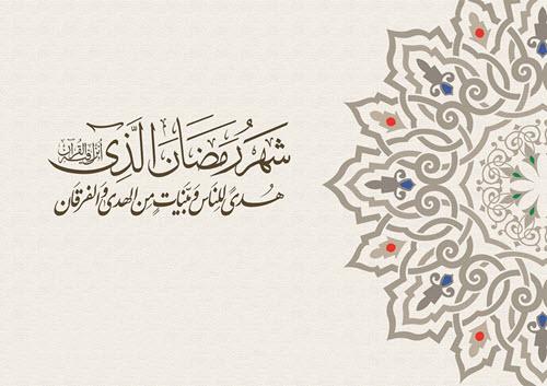 اشعار زیبا ماه مبارک رمضان